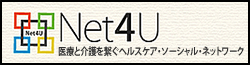 Net4U 医療と介護を繋ぐヘスルケア・ソーシャル・ネットワーク