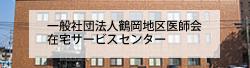 一般社団法人鶴岡地区医師会 在宅サービスセンター