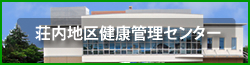 荘内地区健康管理センター